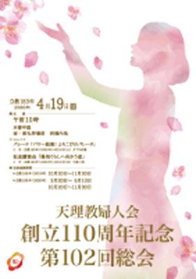 天理教婦人会 創立110周年記念 第102回 総会