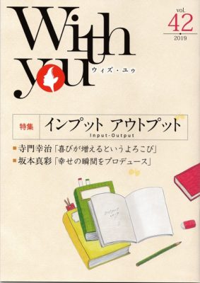 With you(ウィズ・ユゥ) vol.42