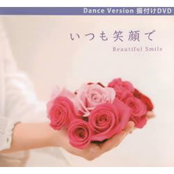 いつも笑顔で Dance veersion 振り付けDVD