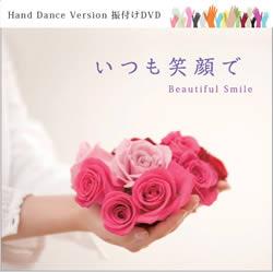 いつも笑顔で Hand Dance version 振付けDVD